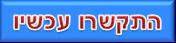 תקשור